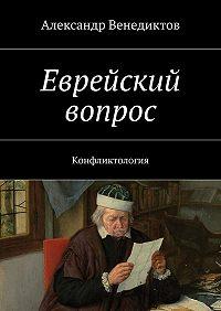 Александр Венедиктов - Еврейский вопрос. Конфликтология
