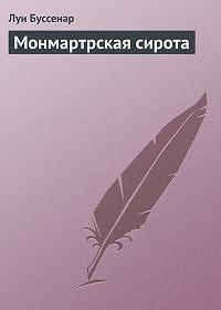 Луи Буссенар - Монмартрская сирота