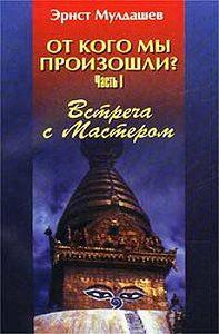 Эрнст Мулдашев -Встреча с мастером