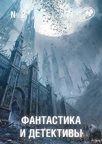Сборник -Журнал «Фантастика и Детективы» №2