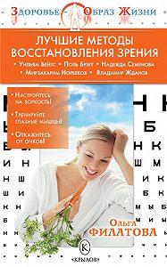 Ольга Филатова -Лучшие методы восстановления зрения
