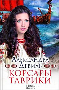 Александра Девиль -Корсары Таврики