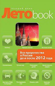Анна Марианис -Все пророчества о России до и после 2012 года