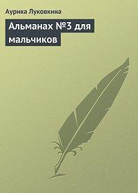 Аурика Луковкина - Альманах №3 для мальчиков