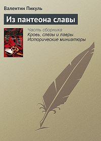 Валентин Пикуль - Из пантеона славы