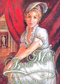 Мэри Бэлоу -Сети соблазна