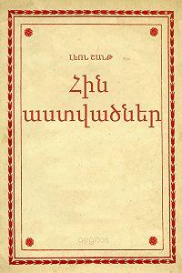 Լեւոն Շանթ -Հին աստվածներ