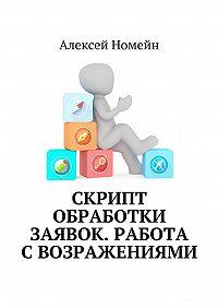 Алексей Номейн -Скрипт обработки заявок. Работа свозражениями