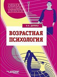 Олеся Борисовна Дарвиш -Возрастная психология