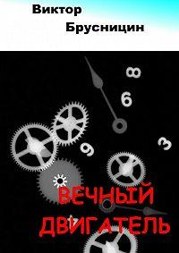 Виктор Брусницин -Вечный двигатель