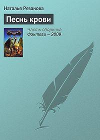 Наталья Резанова -Песнь крови