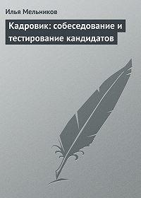 Илья Мельников -Кадровик: собеседование и тестирование кандидатов
