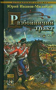 Юрий Иванов-Милюхин -Разбойничий тракт