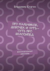 Владимир Елагин -Про мальчиков, девочек ичуть-чуть про велосипед