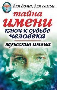 Вера Куликова -Тайна имени – ключ к судьбе человека. Мужские имена