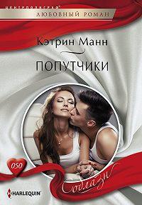 Кэтрин Манн -Попутчики