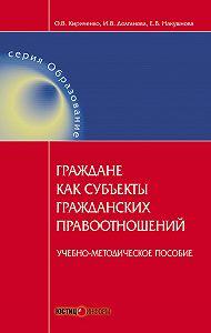 Оксана Кириченко -Граждане как субъекты гражданских правоотношений. Учебно-методическое пособие