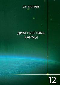 Сергей Лазарев - Диагностика кармы. Книга 12. Жизнь как взмах крыльев бабочки