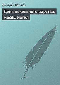 Дмитрий Логинов -День пекельного царства, месяц могил