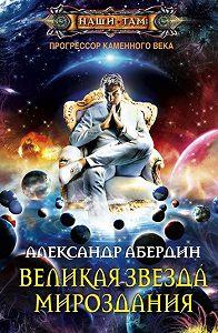 Александр М. Абердин -Великая Звезда Мироздания