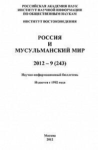 Валентина Сченснович -Россия и мусульманский мир № 9 / 2012