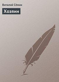 Виталий Сёмин -Хозяин