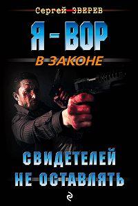 Сергей Зверев -Свидетелей не оставлять