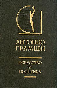 Антонио Грамши -Искусство и политика