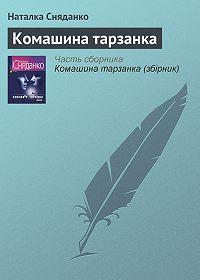Наталка Сняданко - Комашина тарзанка