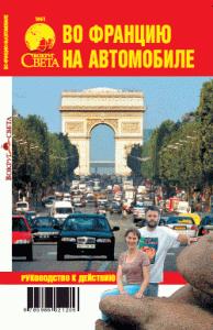 Я. А. Сартан -Во Францию на автомобиле