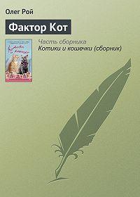 Олег Рой -Фактор Кот
