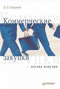 Е. С. Бурдаева -Коммерческие закупки: взгляд изнутри