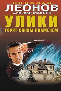 Алексей Макеев -Улики горят синим пламенем