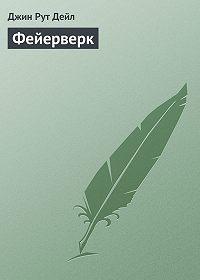 Джин Дейл - Фейерверк
