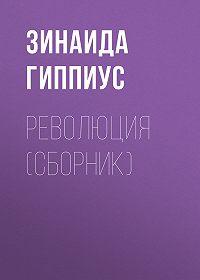 Зинаида Гиппиус -Революция (сборник)