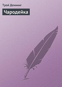 Трой Деннинг -Чародейка