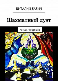 Виталий Бабич -Шахматныйдуэт. Роман-политранс