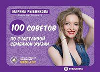 Марина Рыбникова -100 советов по семейной жизни