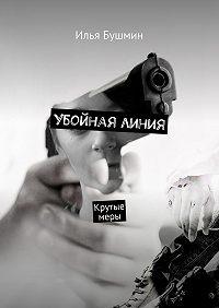 Илья Бушмин -Убойная линия. Крутыемеры