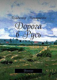 Владимир Макарченко -Дорога вРусь. Фэнтези