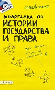 Л. В. Дудкина, Ольга Владимировна Щербакова - Шпаргалка по истории государства и права России
