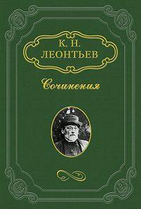 Константин Леонтьев -Лето на хуторе