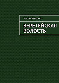 Тимур Бикбулатов - Веретейская волость
