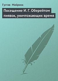 Густав  Майринк -Посещение И. Г. Оберейтом пиявок, уничтожающих время