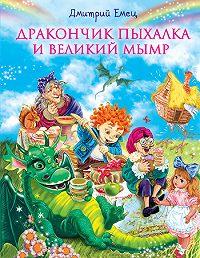 Дмитрий Александрович Емец -Дракончик Пыхалка и Великий Мымр