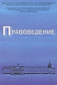 Коллектив Авторов -Правоведение. Учебник для вузов морского и речного транспорта