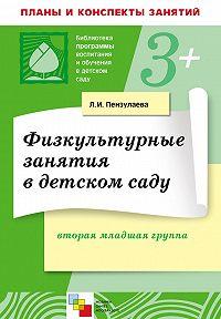 Л. И. Пензулаева -Физкультурные занятия в детском саду. Вторая младшая группа