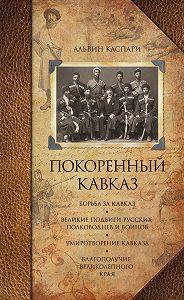 Альвин Каспари -Покоренный Кавказ (сборник)