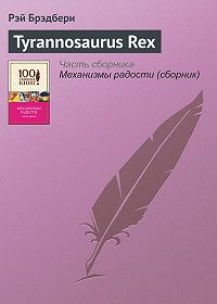 Рэй Брэдбери -Tyrannosaurus Rex