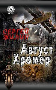 Сергей Жилин -Август Хромер